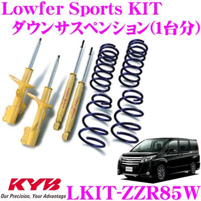 KYB カヤバ Lowfer Sports(ローファースポーツ)KITサスペンションキット LKIT-ZRR85Wトヨタ 80系 ノア/ヴォクシー (ZRR85W) 用【ショックアブソーバ&ローハイトスプリング セット】