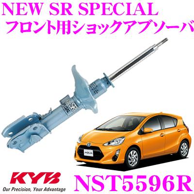 KYB カヤバ ショックアブソーバー NST5596Rトヨタ アクア (10系) 用NEW SR SPECIAL(ニューSRスペシャル)右フロント用1本
