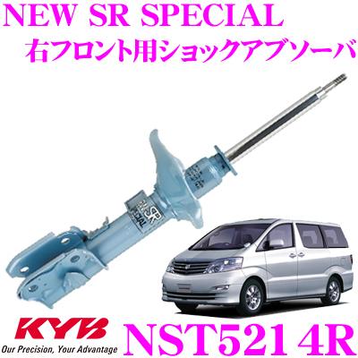 KYB カヤバ ショックアブソーバー NST5214R トヨタ アルファード (10系) 用 NEW SR SPECIAL(ニューSRスペシャル)右フロント用1本