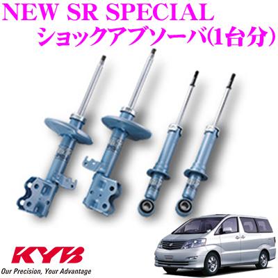 KYB カヤバ ショックアブソーバー トヨタ 10系 アルファード用NEW SR SPECIAL(ニューSRスペシャル)1台分セット【NST5214R&NST5214L&NSF2059Z】