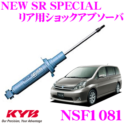 KYB 카야바손크아브소바 NSF1081 트요타아이시스(10계) 용 NEW SR SPECIAL(뉴 SR스페셜) 리어용 1개