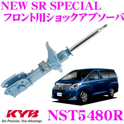 KYB カヤバ ショックアブソーバー NST5480Rトヨタ アルファードハイブリッド (20系) 用NEW SR SPECIAL(ニューSRスペシャル)右フロント用1本
