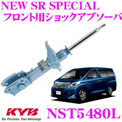 KYB カヤバ ショックアブソーバー NST5480Lトヨタ アルファードハイブリッド (20系) 用NEW SR SPECIAL(ニューSRスペシャル)左フロント用1本