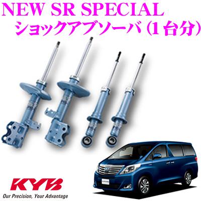 KYB カヤバ ショックアブソーバー トヨタ アルファードハイブリッド (20系)用 NEW SR SPECIAL(ニューSRスペシャル)1台分セット 【NST5480R&NST5480L&NSF2133】