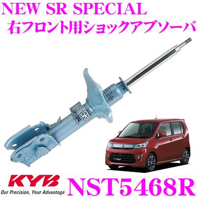 KYB カヤバ ショックアブソーバー NST5468R スズキ ワゴンR (MH34S) 用 NEW SR SPECIAL(ニューSRスペシャル)右フロント用1本