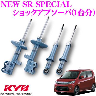 KYB カヤバ ショックアブソーバー スズキ ワゴンR (MH34S)用 NEW SR SPECIAL(ニューSRスペシャル)1台分セット 【NST5468R&NST5468L&NSF1133】