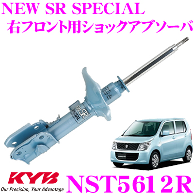 KYB カヤバ ショックアブソーバー NST5612Rスズキ ワゴンR (MH34S) 用NEW SR SPECIAL(ニューSRスペシャル)右フロント用1本