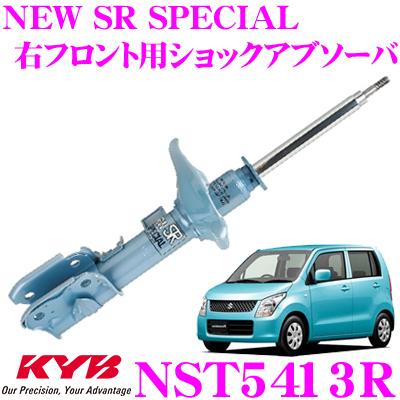 KYB カヤバ ショックアブソーバー NST5413Rスズキ ワゴンR (MH23S) 用NEW SR SPECIAL(ニューSRスペシャル)右フロント用1本