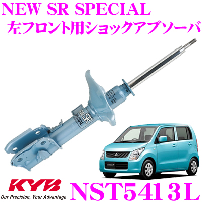 KYB カヤバ ショックアブソーバー NST5413L スズキ ワゴンR (MH23S) 用 NEW SR SPECIAL(ニューSRスペシャル)左フロント用1本