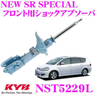 KYB カヤバ ショックアブソーバー NST5229Lトヨタ イプサム (20系) 用NEW SR SPECIAL(ニューSRスペシャル)左フロント用1本
