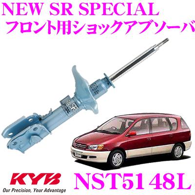 KYB カヤバ ショックアブソーバー NST5148Lトヨタ イプサム (10系) 用NEW SR SPECIAL(ニューSRスペシャル)左フロント用1本