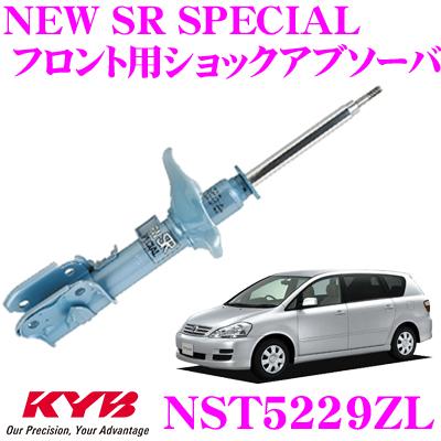 KYB カヤバ ショックアブソーバー NST5229ZLトヨタ イプサム (20系) 用NEW SR SPECIAL(ニューSRスペシャル)左フロント用1本