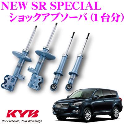 KYB カヤバ ショックアブソーバー トヨタ ヴァンガード (30系)用NEW SR SPECIAL(ニューSRスペシャル)1台分セット【NST5396R&NST5396L&NSF2106】