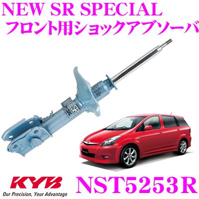 KYB カヤバ ショックアブソーバー NST5253Rトヨタ ウィッシュ (10系) 用NEW SR SPECIAL(ニューSRスペシャル)右フロント用1本