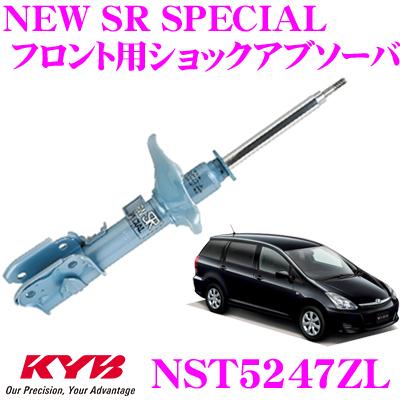 KYB カヤバ ショックアブソーバー NST5247ZLトヨタ ウィッシュ (10系) 用NEW SR SPECIAL(ニューSRスペシャル)左フロント用1本