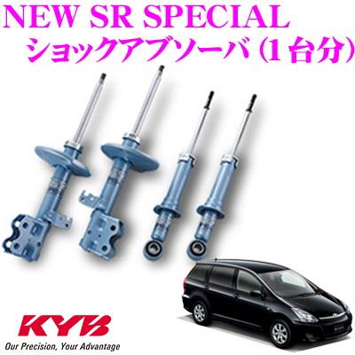 KYB カヤバ ショックアブソーバー トヨタ ウィッシュ (10系)用NEW SR SPECIAL(ニューSRスペシャル)1台分セット【NST5247ZR&NST5247ZL&NSF9132】