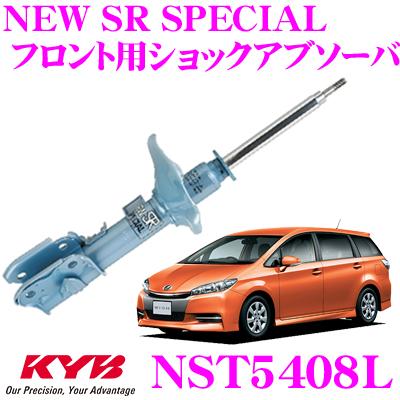 KYB カヤバ ショックアブソーバー NST5408Lトヨタ ウィッシュ (20系) 用NEW SR SPECIAL(ニューSRスペシャル)左フロント用1本