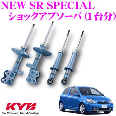 KYB カヤバ ショックアブソーバー トヨタ ヴィッツ (10系)用NEW SR SPECIAL(ニューSRスペシャル)1台分セット【NST5175ZR.L&NSF2078】