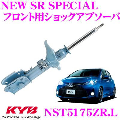 KYB カヤバ ショックアブソーバー NST5175ZR.Lトヨタ ヴィッツ (10系) 用NEW SR SPECIAL(ニューSRスペシャル)フロント用1本
