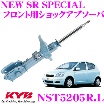 KYB カヤバ ショックアブソーバー NST5203R.Lトヨタ ヴィッツ (10系) 用NEW SR SPECIAL(ニューSRスペシャル)フロント用1本