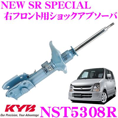 KYB カヤバ ショックアブソーバー NST5308Rスズキ ワゴンR (MH21S) 用NEW SR SPECIAL(ニューSRスペシャル)右フロント用1本