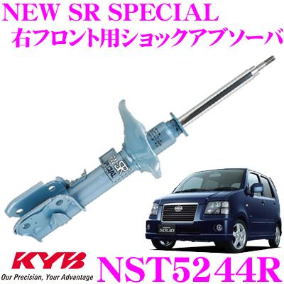 KYB カヤバ ショックアブソーバー NST5244Rスズキ ワゴンR (MA63/MA64/MA34) 用NEW SR SPECIAL(ニューSRスペシャル)右フロント用1本