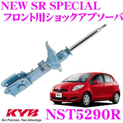 KYB カヤバ ショックアブソーバー NST5290Rトヨタ ヴィッツ (90系) 用NEW SR SPECIAL(ニューSRスペシャル)右フロント用1本