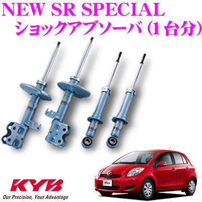 KYB カヤバ ショックアブソーバー トヨタ ヴィッツ (90系)用NEW SR SPECIAL(ニューSRスペシャル)1台分セット【NST5290R&NST5290L&NSF1062】