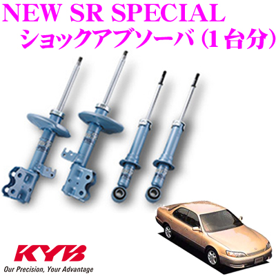 KYB カヤバ ショックアブソーバー トヨタ ウィンダム (10系)用NEW SR SPECIAL(ニューSRスペシャル)1台分セット【NSC4109&NSC4095】