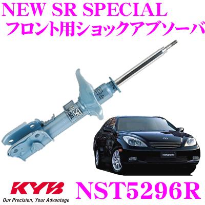 KYB カヤバ ショックアブソーバー NST5296Rトヨタ ウィンダム (30系) 用NEW SR SPECIAL(ニューSRスペシャル)右フロント用1本