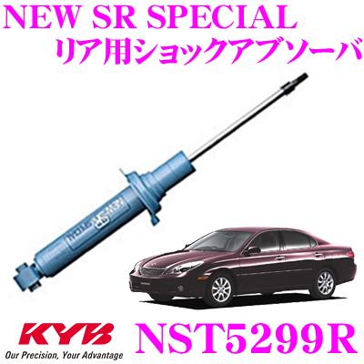 KYB カヤバ ショックアブソーバー NST5299Rトヨタ ウィンダム (30系) 用NEW SR SPECIAL(ニューSRスペシャル)右リア用1本
