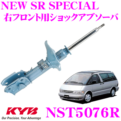 KYB カヤバ ショックアブソーバー NST5076Rトヨタ エスティマ (10系 20系) 用NEW SR SPECIAL(ニューSRスペシャル)右フロント用1本