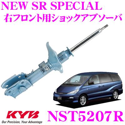 KYB カヤバ ショックアブソーバー NST5207Rトヨタ エスティマ (10系 20系) 用NEW SR SPECIAL(ニューSRスペシャル)右フロント用1本