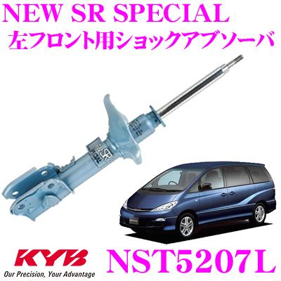 KYB カヤバ ショックアブソーバー NST5207Lトヨタ エスティマTL (30系) 用NEW SR SPECIAL(ニューSRスペシャル)左フロント用1本