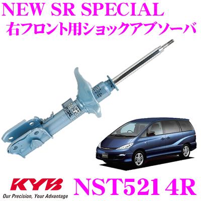 KYB カヤバ ショックアブソーバー NST5214Rトヨタ エスティマ (40系) 用NEW SR SPECIAL(ニューSRスペシャル)右フロント用1本