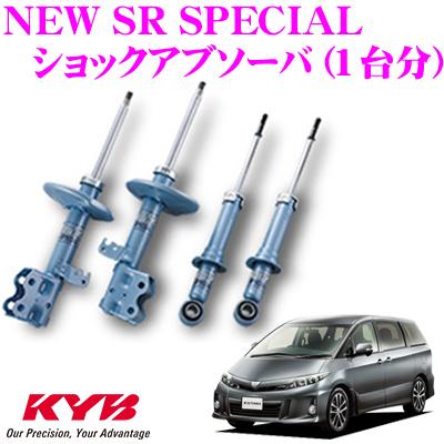 KYB カヤバ ショックアブソーバー トヨタ エスティマTL (50系)用 NEW SR SPECIAL(ニューSRスペシャル)1台分セット 【NST5327R&NST5327L&NSF2089】