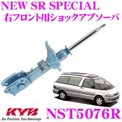 KYB カヤバ ショックアブソーバー NST5076Rトヨタ エスティマ エミーナ エスティマルシーダ (10系 20系) 用NEW SR SPECIAL(ニューSRスペシャル)右フロント用1本