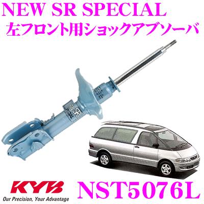 KYB カヤバ ショックアブソーバー NST5076Lトヨタ エスティマ エミーナ エスティマルシーダ (10系 20系) 用NEW SR SPECIAL(ニューSRスペシャル)左フロント用1本