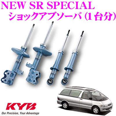 KYB カヤバ ショックアブソーバー トヨタ エスティマTL (50系)用NEW SR SPECIAL(ニューSRスペシャル)1台分セット【NST5327R&NST5327L&NSF2090】