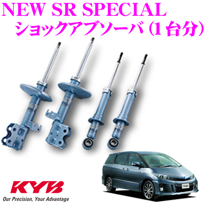 KYB カヤバ ショックアブソーバー トヨタ エスティマハイブリッド (20系)用NEW SR SPECIAL(ニューSRスペシャル)1台分セット【NST5369R&NST5369L&NSF2098】