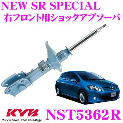 KYB カヤバ ショックアブソーバー NST5362Rトヨタ オーリス (150系) 用NEW SR SPECIAL(ニューSRスペシャル)右フロント用1本