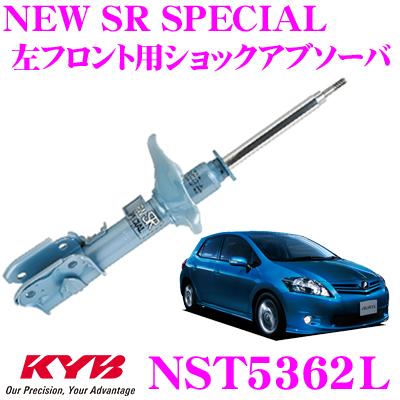 KYB カヤバ ショックアブソーバー NST5362Lトヨタ オーリス (150系) 用NEW SR SPECIAL(ニューSRスペシャル)左フロント用1本