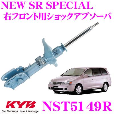 KYB カヤバ ショックアブソーバー NST5149Rトヨタ ガイア (10系) 用NEW SR SPECIAL(ニューSRスペシャル)右フロント用1本