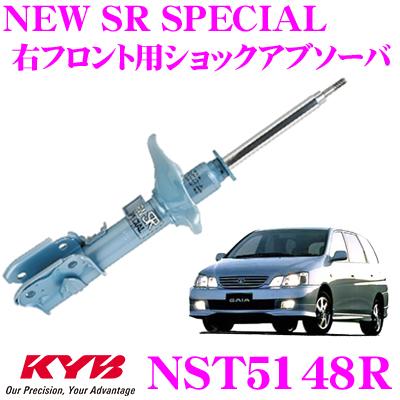 KYB カヤバ ショックアブソーバー NST5148Rトヨタ ガイア (10系) 用NEW SR SPECIAL(ニューSRスペシャル)右フロント用1本