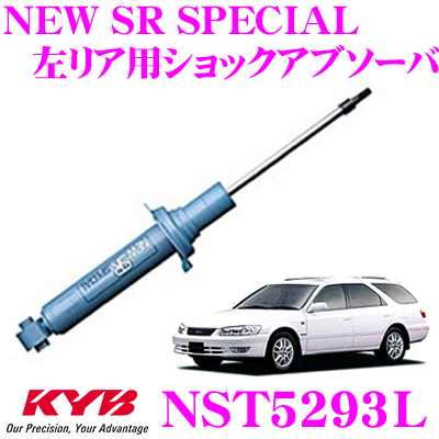 KYB カヤバ ショックアブソーバー NST5293Lトヨタ カムリグラシア (20系) 用NEW SR SPECIAL(ニューSRスペシャル)左リア用1本