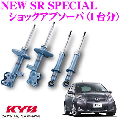 KYB カヤバ ショックアブソーバー トヨタ ヴィッツ (90系)用NEW SR SPECIAL(ニューSRスペシャル)1台分セット【NST5290R&NST5290L&NSF1063】