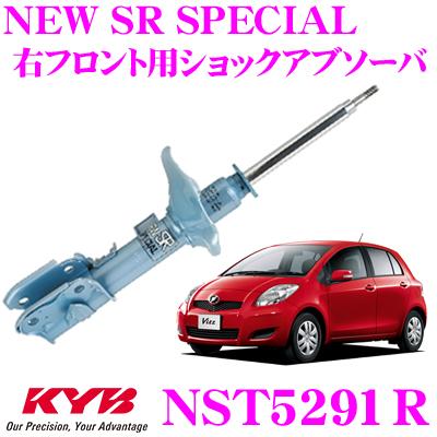 KYB カヤバ ショックアブソーバー NST5291Rトヨタ ヴィッツ (90系) 用NEW SR SPECIAL(ニューSRスペシャル)右フロント用1本
