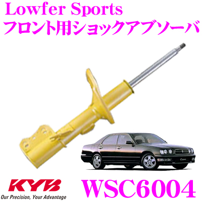 KYB カヤバ ショックアブソーバー WSC6004日産 Y33系 セドリック/グロリア 用Lowfer Sports(ローファースポーツ)フロント用1本
