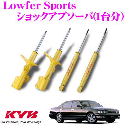 KYB カヤバ ショックアブソーバー日産 Y33系 セドリック/グロリア用Lowfer Sports(ローファースポーツ) 1台分セット【WSC6004&WSF9069】