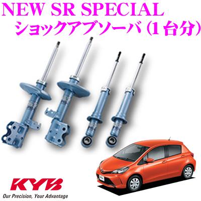 KYB カヤバ ショックアブソーバー トヨタ ヴィッツ (130系)用NEW SR SPECIAL(ニューSRスペシャル)1台分セット【NST5454R&NST5454L&NSF1124】